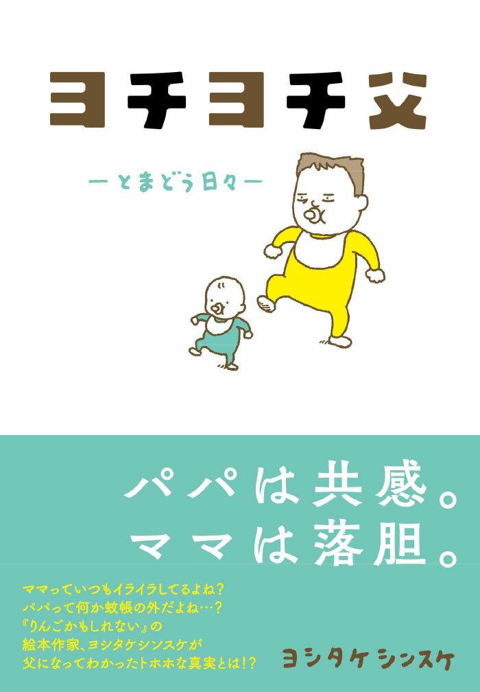ヨチヨチ父 とまどう日々 [ ヨシタケシンスケ ]