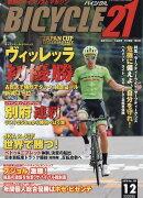 BICYCLE21 (バイシクル21) Vol.159 2016年 12月号 [雑誌]