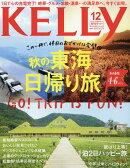 KELLy (ケリー) 2016年 12月号 [雑誌]