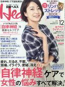 日経 Health (ヘルス) 2016年 12月号 [雑誌]