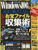 Windows 100% 2016年 12月号 [雑誌]