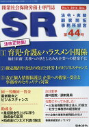 SR (エスアール) 2016年 12月号 [雑誌]