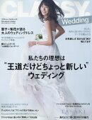 CLASSY. Wedding (クラッシィウェディング) 2016年 12月号 [雑誌]
