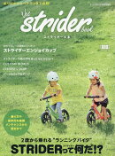 STRIDER BOOK (ストライダー ブック) 2016年 12月号 [雑誌]