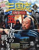 三国志DVD (ディーブイディー)&データファイル 2016年 12/8号 [雑誌]