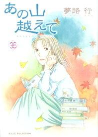 あの山越えて(35) (秋田レディースコミックスセレクション) [ 夢路行 ]