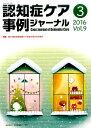 認知症ケア事例ジャーナル(9-3) 特集:第17回日本認知症ケア学会大会からの学び
