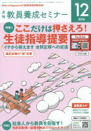 教員養成セミナー 2016年 12月号 [雑誌]