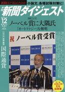 新聞ダイジェスト 2016年 12月号 [雑誌]