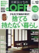 日経おとなの OFF (オフ) 2016年 12月号 [雑誌]