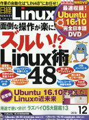 日経 Linux (リナックス) 2016年 12月号 [雑誌]
