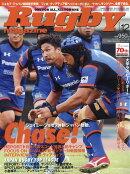 Rugby magazine (ラグビーマガジン) 2016年 12月号 [雑誌]