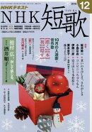 NHK 短歌 2016年 12月号 [雑誌]