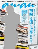 an・an (アン・アン) 2016年 12/14号 [雑誌]