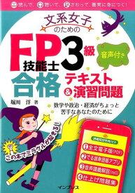 文系女子のためのFP技能士3級音声付き合格テキスト&演習問題 読んで、聞いて、さわって、着実に身につく! [ 堀川洋 ]