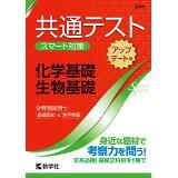 共通テストスマート対策化学基礎・生物基礎[アップデート版] (Smart Startシリーズ)
