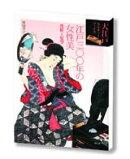 江戸三〇〇年の女性美