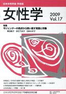 女性学(vol.17)