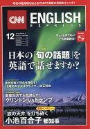 CNN ENGLISH EXPRESS (イングリッシュ・エクスプレス) 2016年 12月号 [雑誌]