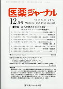 医薬ジャーナル 2016年 12月号 [雑誌]