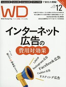 Web Designing (ウェブデザイニング) 2016年 12月号 [雑誌]