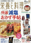 栄養と料理 2016年 12月号 [雑誌]