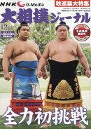 NHK大相撲ジャーナル 2016年 12月号 [雑誌]