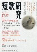 短歌研究 2016年 12月号 [雑誌]