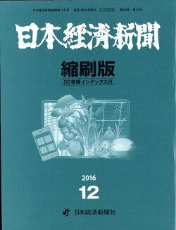 日本経済新聞縮刷版 2016年 12月号 [雑誌]