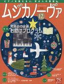 MUSICA NOVA (ムジカ ノーヴァ) 2016年 12月号 [雑誌]