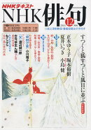 NHK 俳句 2016年 12月号 [雑誌]