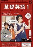 NHK ラジオ 基礎英語1 CD付き 2016年 12月号 [雑誌]