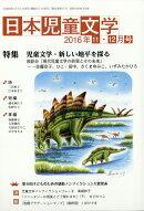日本児童文学 2016年 12月号 [雑誌]