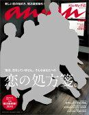 an・an (アン・アン) 2016年 12/7号 [雑誌]
