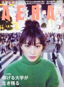 AERA (アエラ) 2016年 12/19号 [雑誌]