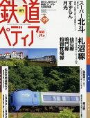 週刊 鉄道ペディア 2016年 12/6号 [雑誌]