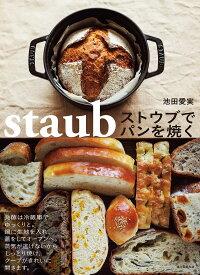 ストウブでパンを焼く [ 池田 愛実 ]