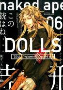 文庫版DOLLS(06)