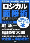 ロジカル面接術(2010年 基本編)