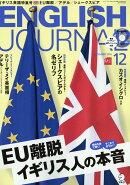 ENGLISH JOURNAL (イングリッシュジャーナル) 2016年 12月号 [雑誌]