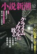 小説新潮 2016年 12月号 [雑誌]