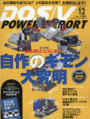 DOS/V POWER REPORT (ドス ブイ パワー レポート) 2016年 12月号 [雑誌]