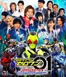 仮面ライダーゼロワン ファイナルステージ&番組キャストトークショー【Blu-ray】
