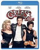 グリース・ライブ!【Blu-ray】