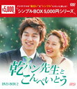 乾パン先生とこんぺいとう DVD-BOX2 [ コン・ユ ]