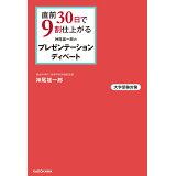 直前30日で9割仕上がる神尾雄一郎のプレゼンテーション・ディベート