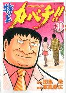 特上カバチ!!(30)