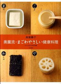 奥薗流・まごわやさしい健康料理 いいことずくめの113品 [ 奥薗寿子 ]