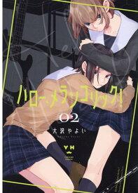 ハロー、メランコリック!(2) (百合姫コミックス) [ 大沢 やよい ]