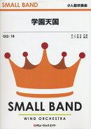 QQ18 学園天国 (参考音源CD付)
